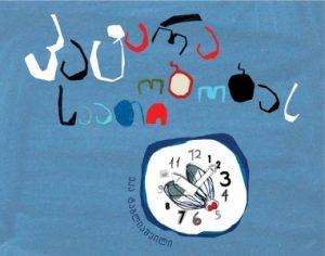 Eka Tabliashvili Die kleine Spinne und die Uhr